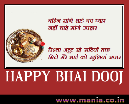 happy-bhai-dooj (2)