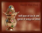 HAPPY-BHAI-DOOJ-ALWAYS-FOR-YOU