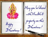 HAPPY DHANTERAS! MAY YOU BE BLASSED WITH WEALTH AND PROPERTY ON THIS DHANTERAS!