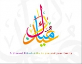A Blessed Eid-ul-adha To You And Your Family.