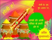 Holi Scrap In Hindi