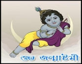 Happy Janmashtami Bangali