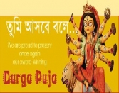 WE-ARE-PROUD-TO-PRESENT-ONCE-AGAIN-OUR-AWARD-WINNING-DURGA-PUJA