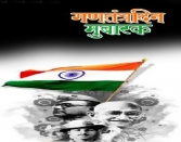GANTANTRA MUBARAK - REPUBLIC DAY