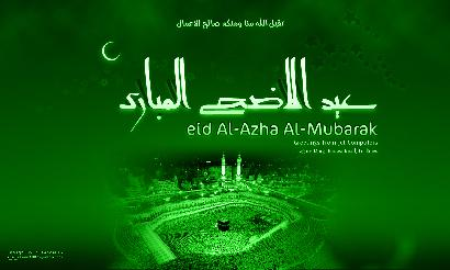 Wish You All Eid Mubarak
